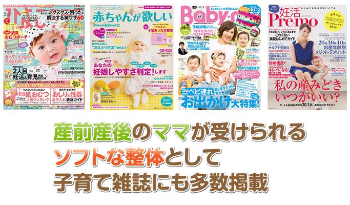 産前産後のママが受けられるソフトな整体として子育て雑誌にも多数掲載
