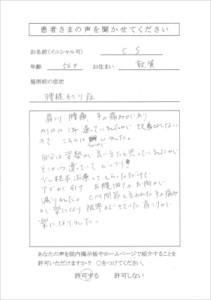 CCF20150306_0001_R