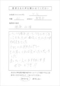 CCF20150306_0017_R