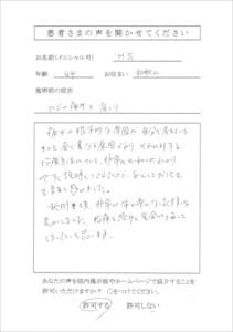 CCF20150306_0023_R