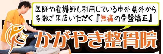 敦賀市呉竹のかがやき整骨院のロゴ