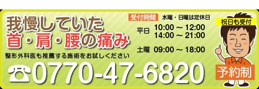 電話番号0770-47-6820